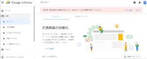 【簡単】Googleアドセンスのads.txt設定方法Cpanel編