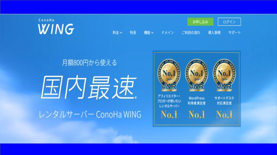 【比較】ConoHa WINGの特徴と高速レンタルサーバーの優位性