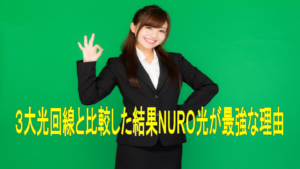 【高評判】3大光回線と比較した結果NURO光が最強な理由と破格の料金