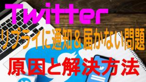 【Twitter】リプライに通知が届かない時の原因と解決方法
