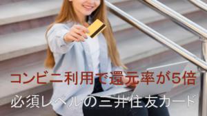 【万能】三井住友カードは還元率とセキュリティ、信頼も最強