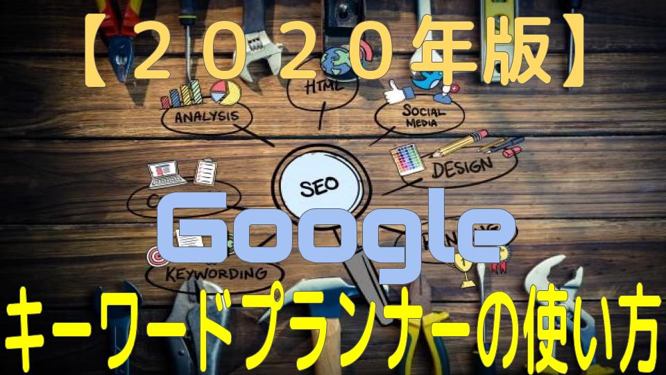 【2020年版】Googleキーワードプランナーの使い方(無料編)