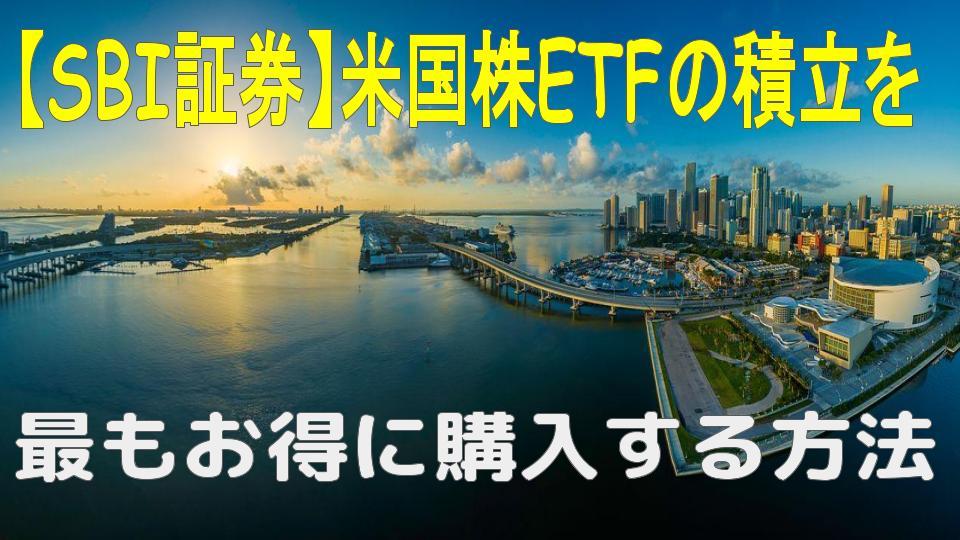 【SBI証券】米国株ETFの積立を最もお得に購入する方法