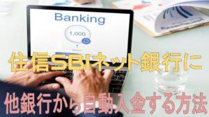 住信SBIネット銀行に他銀行から自動入金する方法