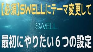 【必須】SWELLにテーマ変更して最初にやりたい6つの設定と魅力について
