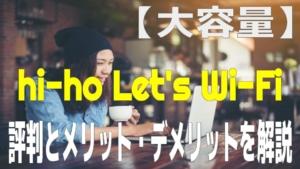 【大容量】hi-ho Let's Wi-Fiの評判とメリット・デメリットを解説