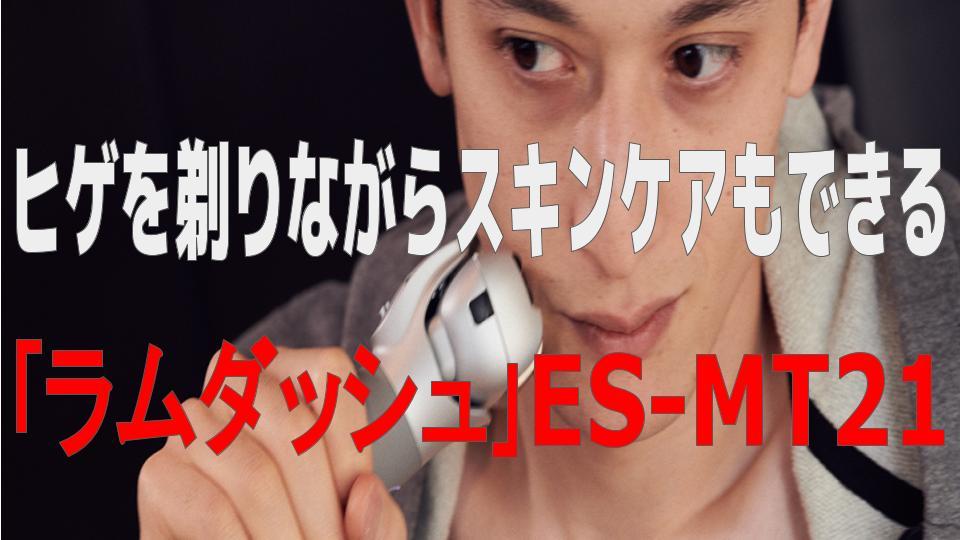ヒゲを剃りながらスキンケアもできる「ラムダッシュ」ES-MT21